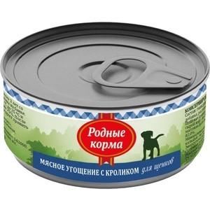 Консервы Родные Корма Мясное угощение с Кроликом для щенков 100г