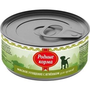 Консервы Родные Корма Мясное угощение с Ягненком для щенков 100г