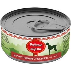 Консервы Родные Корма Мясное угощение с Говядиной для собак 100г