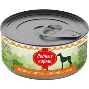 Консервы Родные Корма Мясное угощение с Индейкой для собак 100г