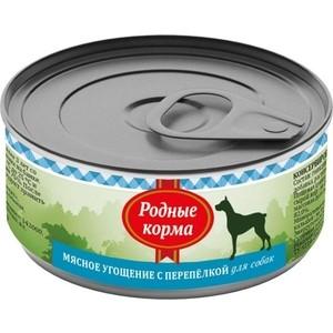 Консервы Родные Корма Мясное угощение с Перепелкой для собак 100г