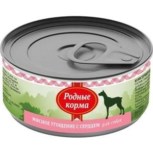 Консервы Родные Корма Мясное угощение с Сердцем для собак 100г