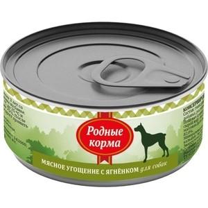 Консервы Родные Корма Мясное угощение с Ягненком для собак 100г