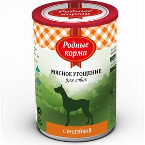 Фото - Консервы Родные Корма Мясное угощение с Индейкой для собак 340г trixie стойка с мисками trixie для собак 2х1 8 л