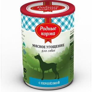 Консервы Родные Корма Мясное угощение с Перепелкой для собак 340г