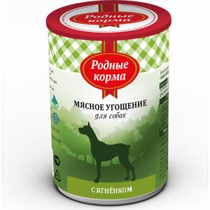 Консервы Родные Корма Мясное угощение с Ягненком для собак 340г
