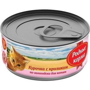 Консервы Родные Корма Курочка с кроликом по-вологодски для котят 100г