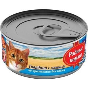 Консервы Родные Корма Говядина с языком по-крестьянски для кошек 100г