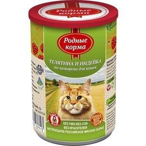 Консервы Родные Корма Телятина и индейка по-пожарски для кошек 410г