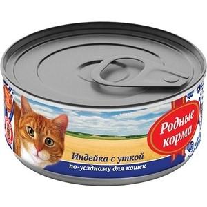 Консервы Родные Корма �ндейка с уткой по-уездному для кошек 100г