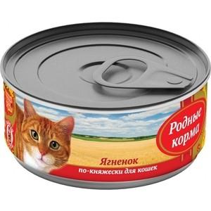 Консервы Родные Корма Ягненок по-княжески для кошек 100г