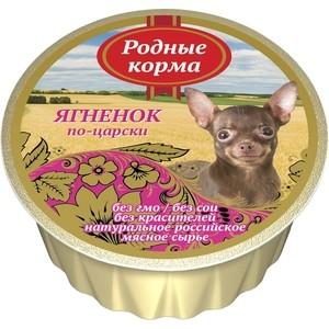 Консервы Родные Корма Ягненок по-царски для собак 125г