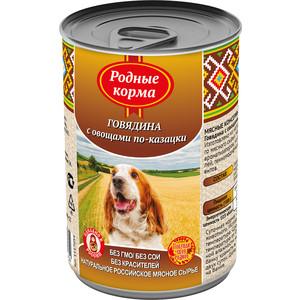 Консервы Родные Корма Говядина с овощами по-казацки для собак 410г рыбные консервы гурмения осетр с овощами и шампиньонами 240 г