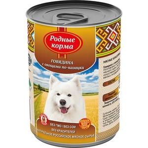 Консервы Родные Корма Говядина с овощами по-казацки для собак 970г