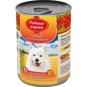 Консервы Родные Корма Теленок с рисом по-кубански для собак 970г фото