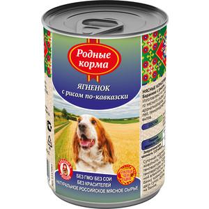 Консервы Родные Корма Ягненок с рисом по-кавказски для собак 410г