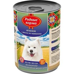 Консервы Родные Корма Ягненок с рисом по-кавказски для собак 970г корм для собак родные корма елец мясное ассорти в желе по боярски 970г