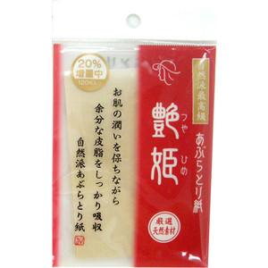 Салфетки бумажные Kyowa для лица, матирующие 120 листов в пачке салфетки cettua матирующие для лица 50шт