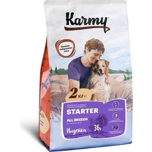 Сухой корм Karmy Starter Dog All Dreeds Индейка для щенков всех пород до 4-х месяцев, беременных и кормящик собак 2кг