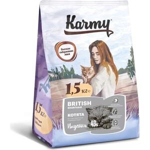 Сухой корм Karmy British Shorthair Kitten Индейка для котят, беременных и кормящих кошек породы британская короткошерстная 1,5кг