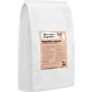 Сухой корм Для самых преданных Индейка с рисом для взрослых собак всех пород 15кг