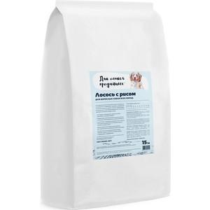 Сухой корм Для самых преданных Лосось с рисом для взрослых собак всех пород 15кг цена