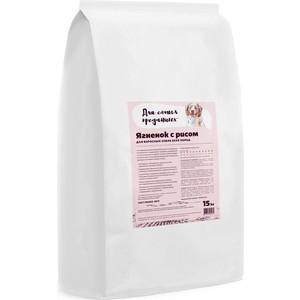 Сухой корм Для самых преданных Ягненок с рисом для взрослых собак всех пород 15кг