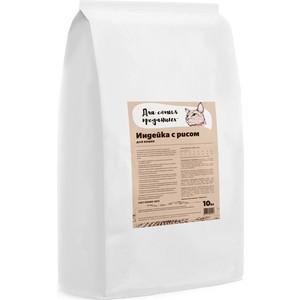 Сухой корм Для самых преданных Индейка с рисом для кошек 10кг