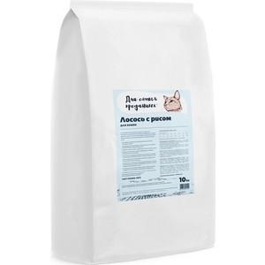 Сухой корм Для самых преданных Лосось с рисом для кошек 10кг