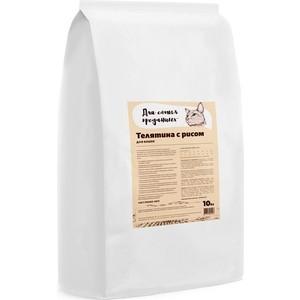 Сухой корм Для самых преданных Телятина с рисом для кошек 10кг