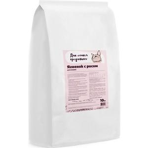 Сухой корм Для самых преданных Ягненок с рисом для кошек 10кг
