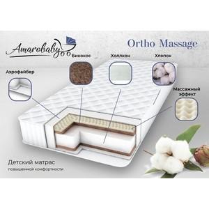 Матрас детский AmaroBaby с ортопедическим массажным эффектом, Ortho Massage 1190 x 590 х 120