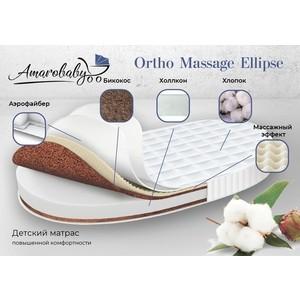 Матрас детский AmaroBaby с ортопедическим массажным эффектом, Ortho Massage Ellipse 1250 x 750 х 100
