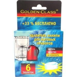 Чистящее средство GOLDEN CLASS для удаления извести и накипи всех приборов, связанных с подогревом воды, 6 таблеток по 15 г