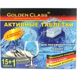 Таблетки для посудомоечной машины (ПММ) GOLDEN CLASS очищающие, любого типа машин, 15+1 штука по 18 г