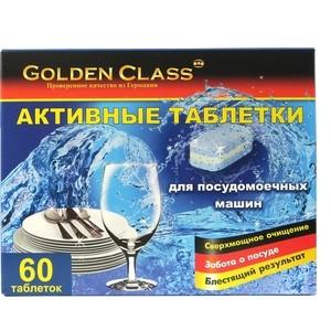 Таблетки для посудомоечной машины (ПММ) GOLDEN CLASS очищающие, любого типа машин, 60 штук по 18 г