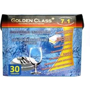 """Таблетки для посудомоечной машины (ПММ) GOLDEN CLASS """"7 в 1"""", для любого типа машин, 30 штук по 21,5 г в водорастворимой фольге"""