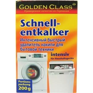 Антинакипин GOLDEN CLASS для стиральной, посудомоечной машины и любых водонагревающих приборов , интенсивный, 200 г