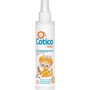Пятновыводитель COTICO для детского белья 200 мл