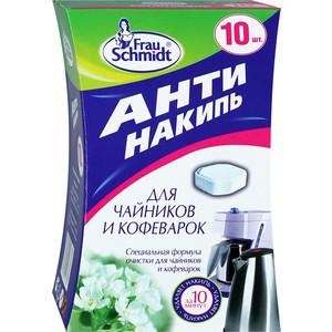 Таблетки для удаления накипи Frau Schmidt чайников и кофеварок, 10 шт