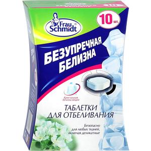 Таблетки для отбеливания Frau Schmidt Безупречная белизна 10 шт