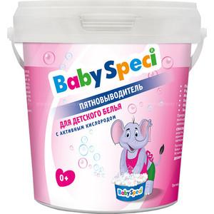 Пятновыводитель BABY SPECI для детских вещей, с активным кислородом 750 г