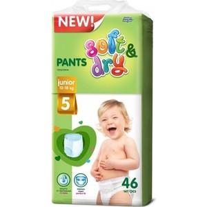 Трусики Helen Harper Soft Dry junior (12-18 кг) 46 шт 5411416-043782 стоимость