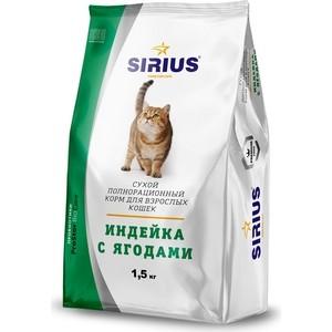 Сухой корм SIRIUS индейка с ягодами для взрослых кошек 1,5кг
