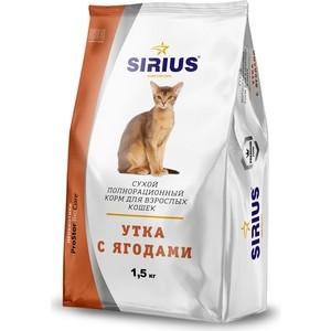 Сухой корм SIRIUS утка с ягодами для взрослых кошек 1,5кг