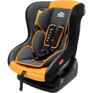 Автокресло Rant Pilot группа 0-1 (0-18 кг) оранжевый estel haute couture бальзам luxury blond для волос 200 мл