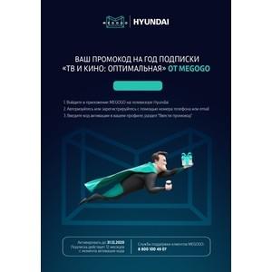 Фото - Купон Megogo с промо-кодом на год подписки ТВ и Кино: Оптимальная к телевизорам Hyundai алексей радов год