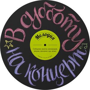 Грифельная магнитная доска Melompo Melody пластинка
