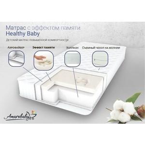 Матрас детский AmaroBaby с эффектом памяти Healthy Baby (прямоугольный) 1190 x 600 х 120
