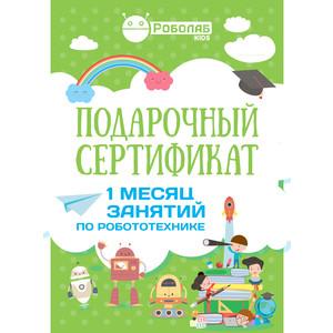 Подарочный сертификат Роболаб Kids 1 месяц занятий по роботехнике для школьников (зеленый)
